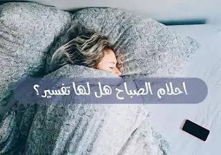 أحلام الصباح هل لها تفسير