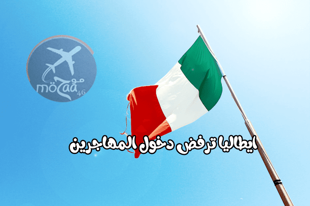 ايطاليا ترفض دخول المهاجرين الى اراضيها