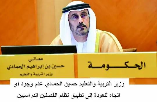 وزير التربية والتعليم حسين الحمادي عدم وجود أي اتجاه للعودة إلى تطبيق نظام الفصلين الدراسيين