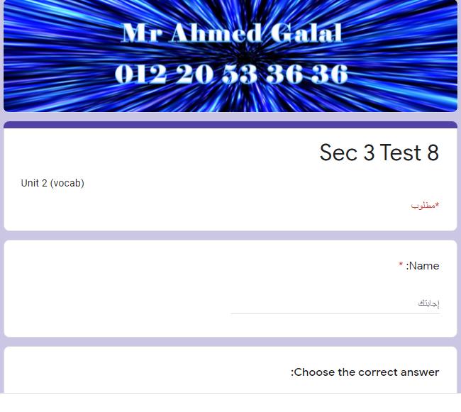 امتحان الكتروني لغة انجليزية للصف الثالث الثانوى 2021 (على الوحدة الثانية)
