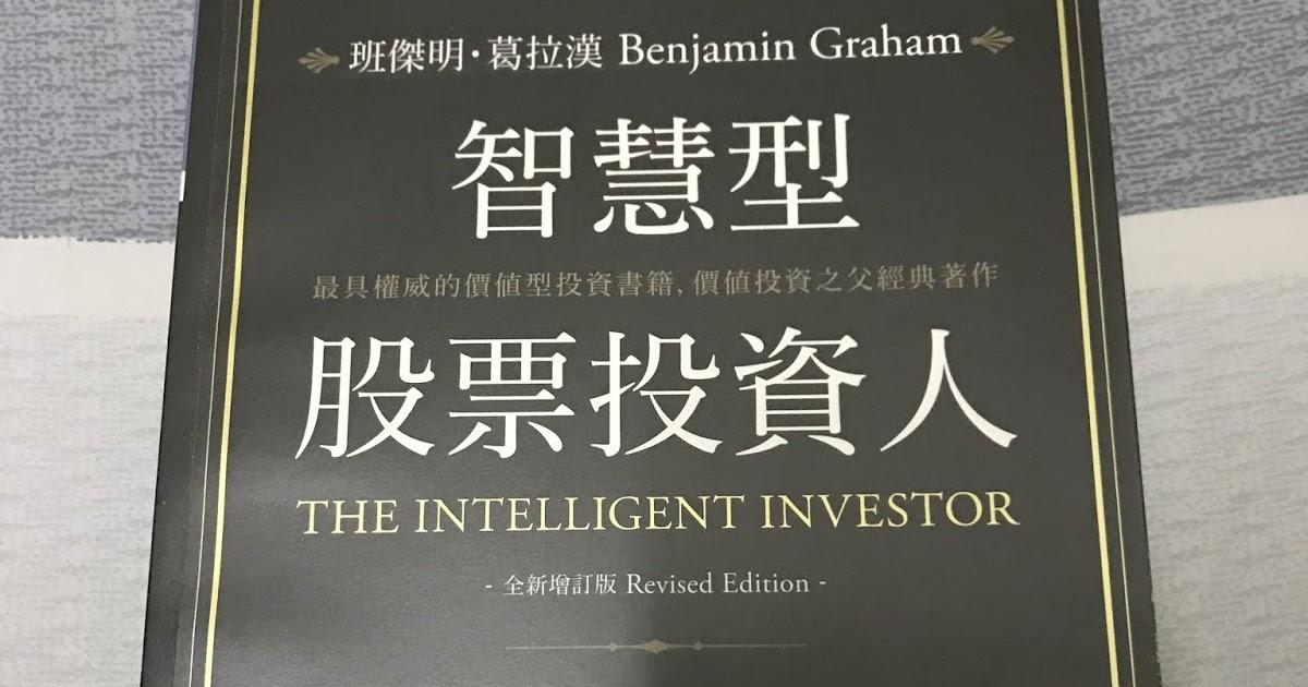 阿衡的投資日誌: 像有錢人般學習(4)-投資股票的聖經