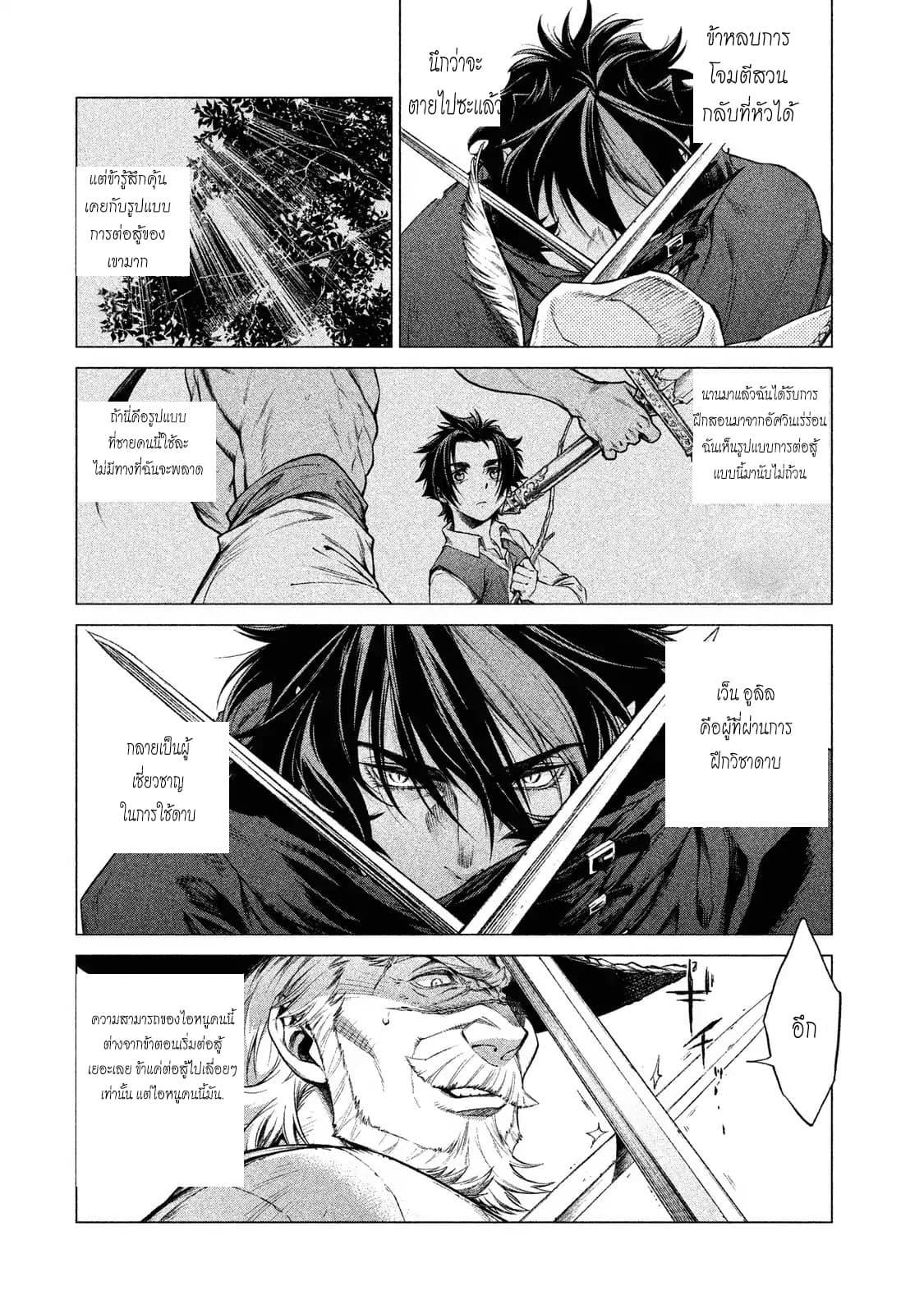 อ่านการ์ตูน Henkyou no Roukishi - Bard Loen ตอนที่ 3 หน้าที่ 10