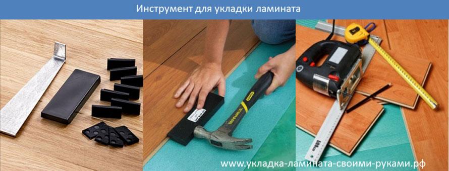 Инструменты для укладки ламината своими руками