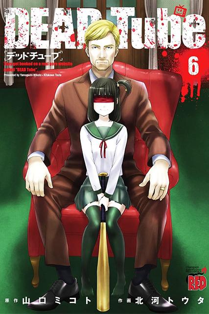 [Imagen: dead-tube-manga.jpg]