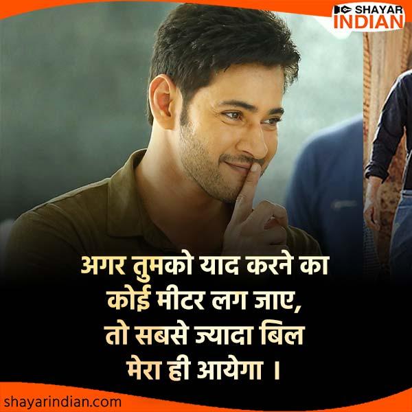 Yaad, Mitar, Bil : Miss You Status in Hindi for GF/BF