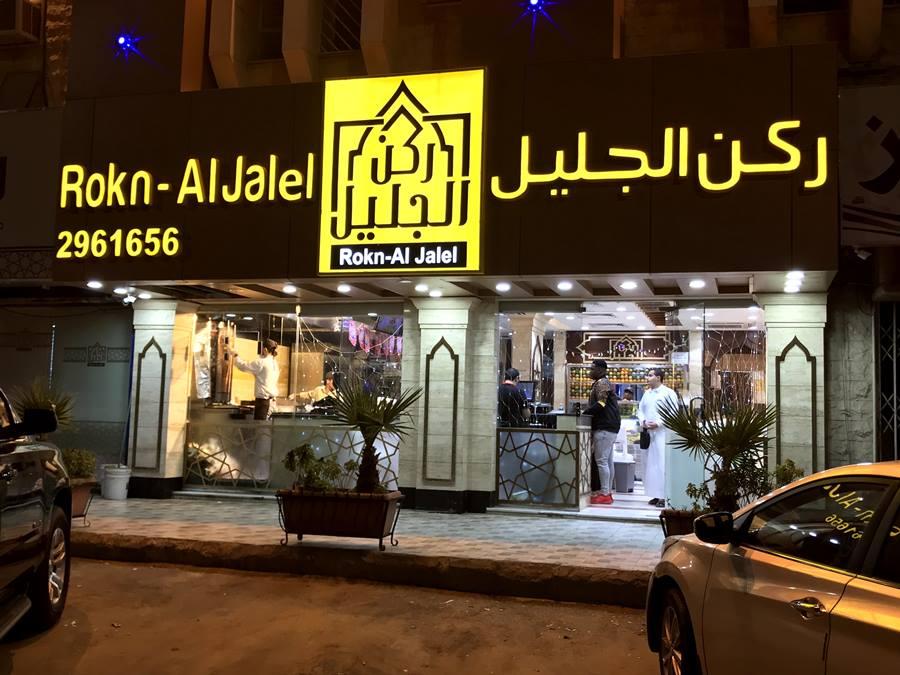 أسعار منيو ورقم وعنوان فروع مطعم ركن الجليل rokn aljalil