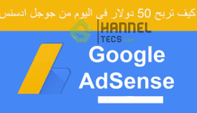 الربح من محرك البحث جوجل - الربح من الانترنت