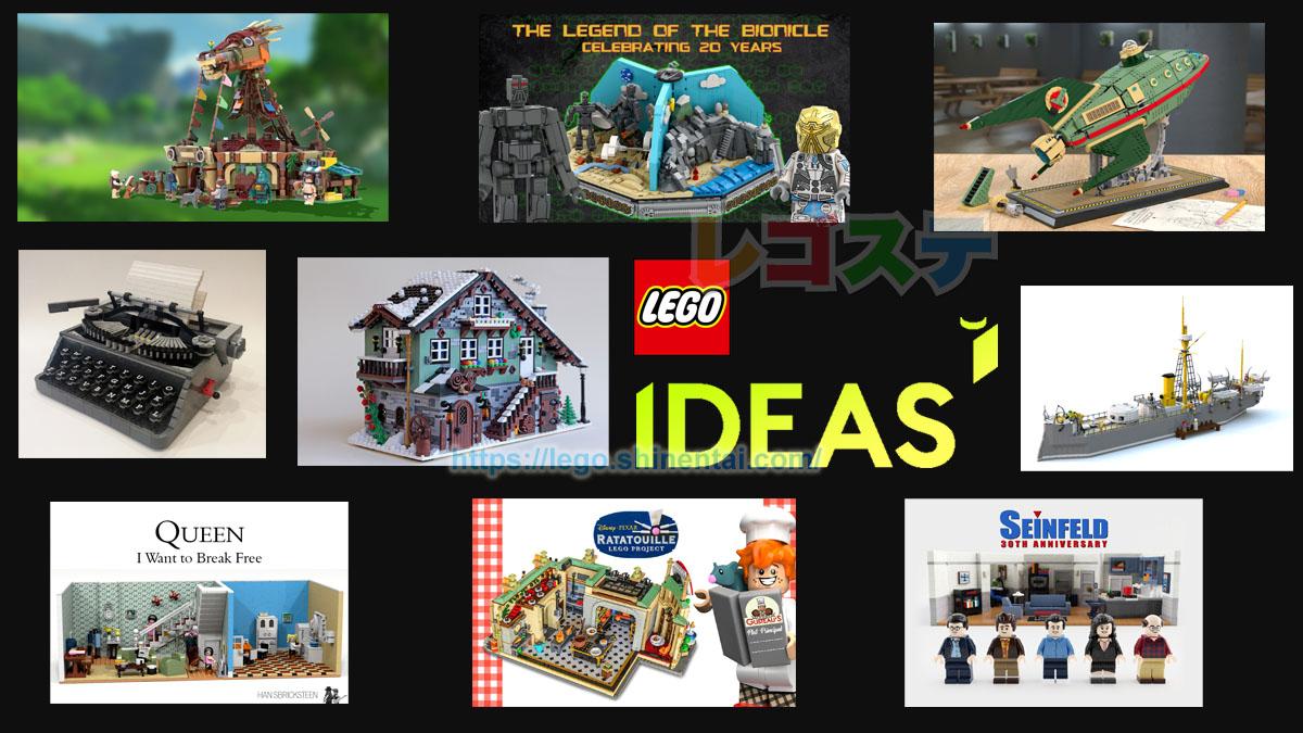 2019年第3回LEGOアイデア製品化検討レビュー進出デザイン:冬のロッジ、レミーのおいしいレストランなど:随時更新
