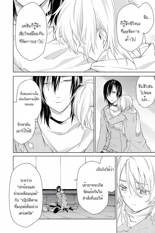 อ่านการ์ตูน Tabi to Gohan to Shuumatsu Sekai ตอนที่ 9 หน้าที่ 40