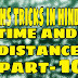 MATHS TIME AND DISTANCE SHORT TRICKS PART - 10 समय और दूरी भाग - 10