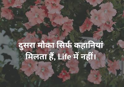 life whatsapp dp