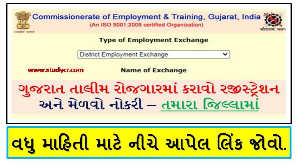 Talim Rojgar Gujarat Online Registration 2020 : Talim Rojgar Gujarat Gov