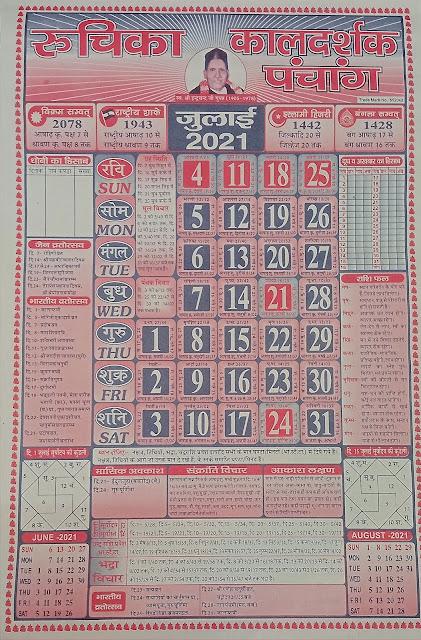 Kaldarshak Calendar 2021 July