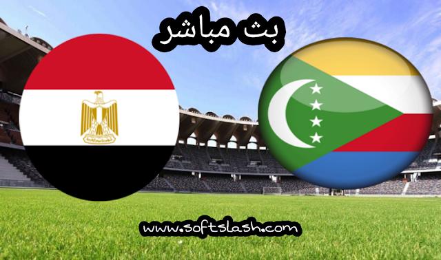 شاهد مباراة Comoros vs Egypt live بمختلف الجودات