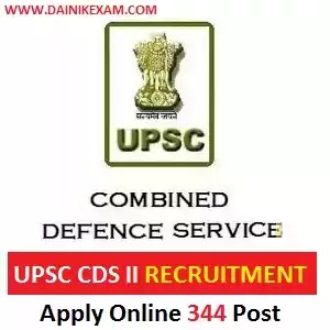 UPSC CDS II Recruitment 2020 Apply Online 344 Post UPSC CDS II Notification, Exam Date @upsc.gov.in, India Jobs 2020, DainikExam com