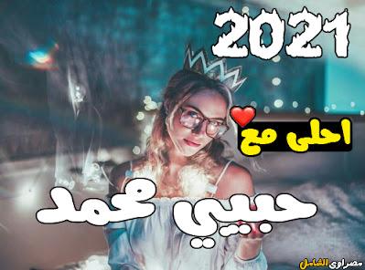 2021 احلى مع حبيبي محمد