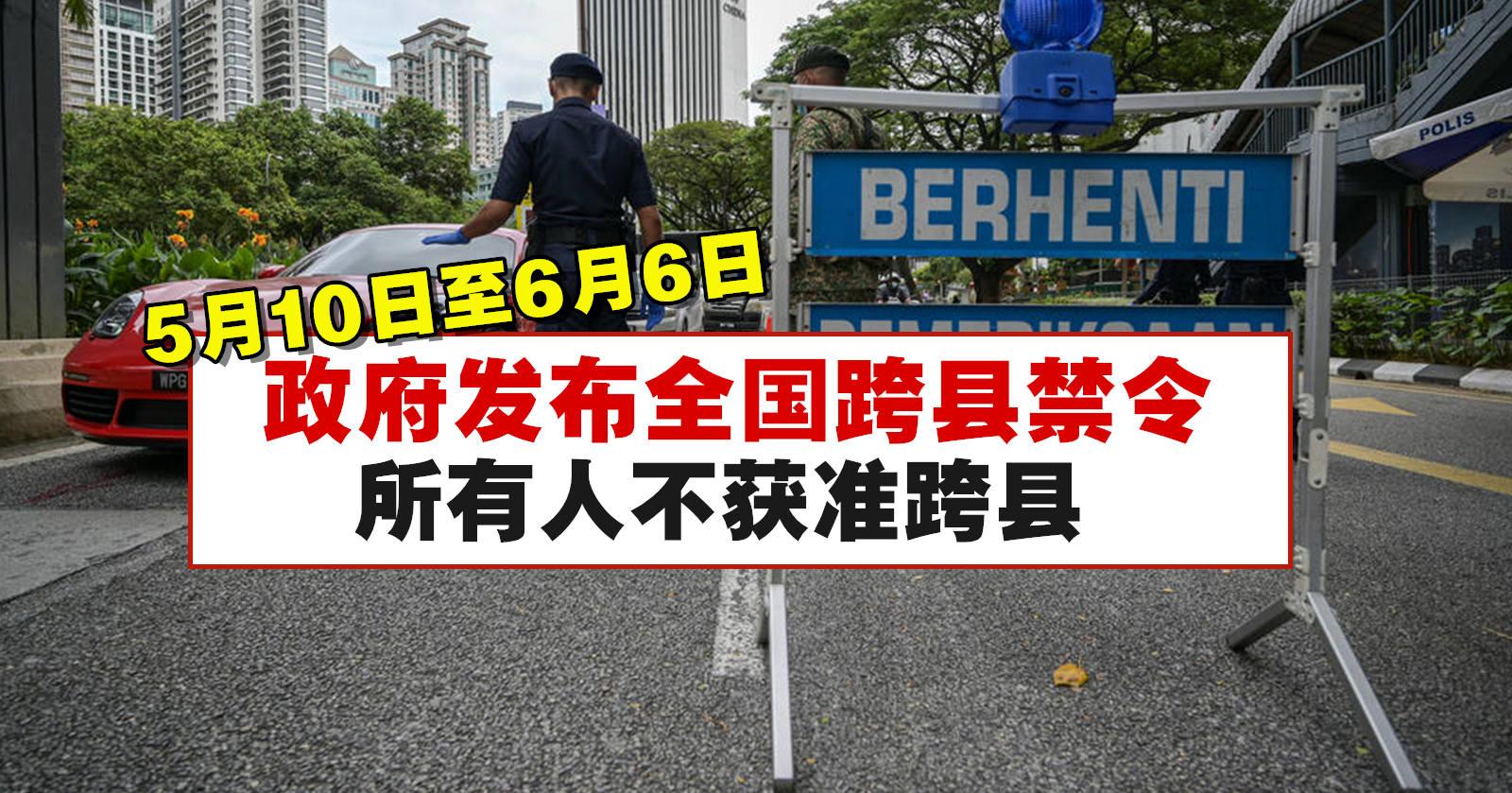 政府发布跨县禁令,5月10日至6月6日所有人不获准跨县