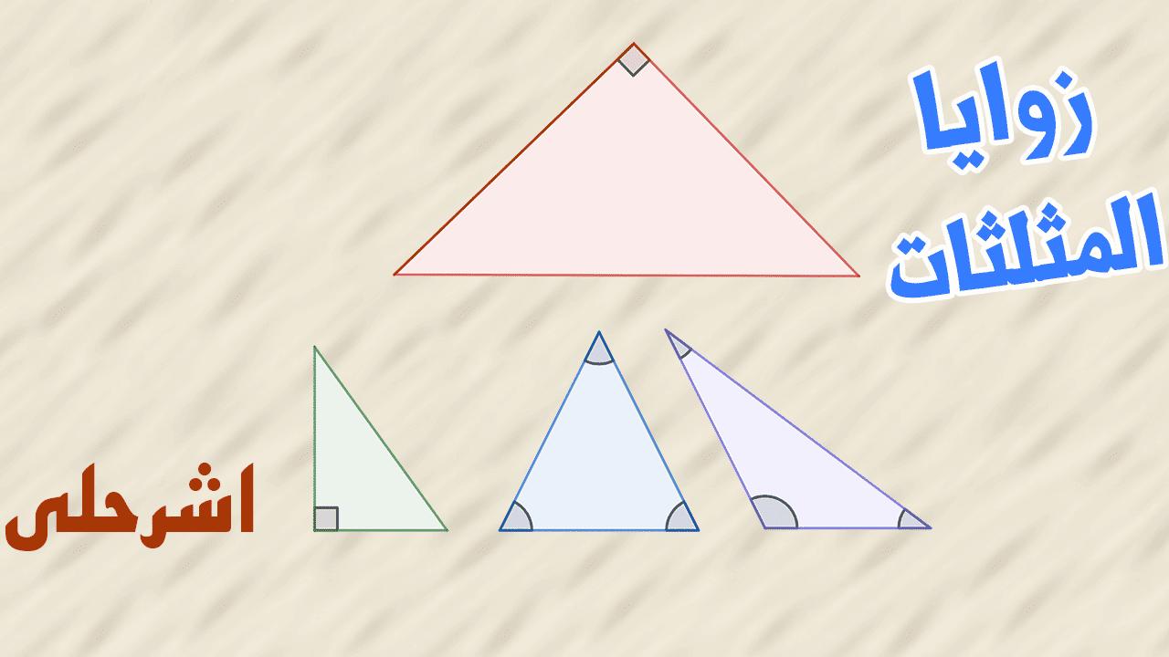 زوايا المثلثات اول ثانوي