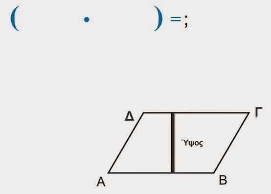http://www.easyschool.gr/paralilogrammo.htm
