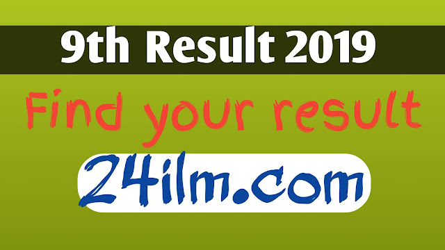 9 class result 2019