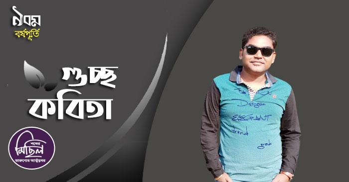 প্রনব রুদ্র