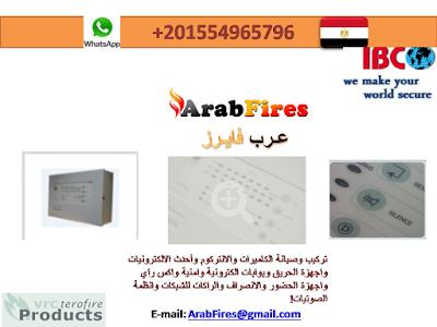 Arabfires control panels 4zones IBC for sale saffire warranty