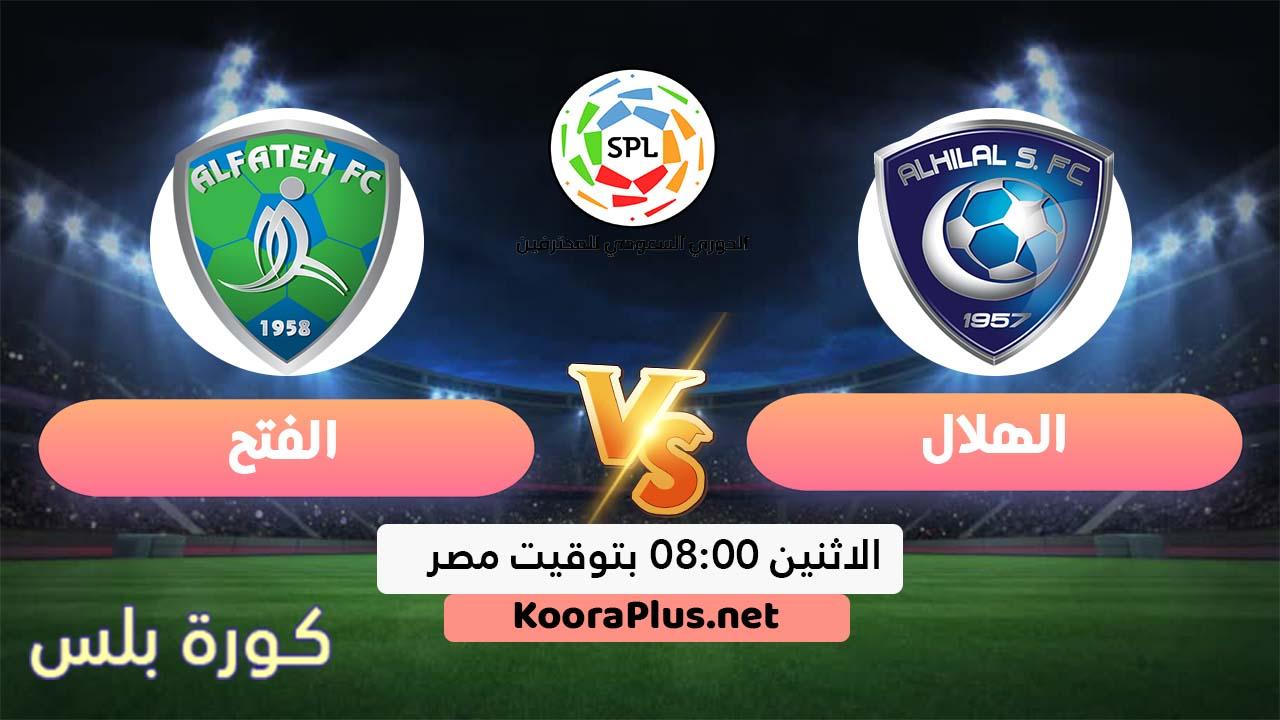 مشاهدة مباراة الهلال والفتح بث مباشر اليوم 10-08-2020 الدوري السعودي