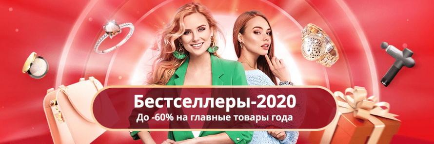 Бестселлеры -2020: скидки до -60% на главные товары года новогодняя распродажа