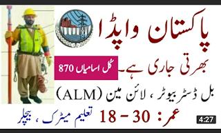 GEPCO Jobs-gepco jobs in Gujranwala 2019