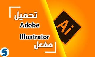 تحميل وتثبيت برنامج Adobe Illustrator مع التفعيل 2021 آخر إصدار التحميل من ميديا فاير برابط مباشر