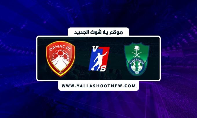نتيجة مباراة الاهلي السعودي وضمك اليوم  في الدوري المصري