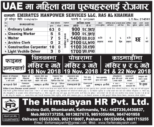Jobs in UAE for Nepali, Salary Rs 66,720