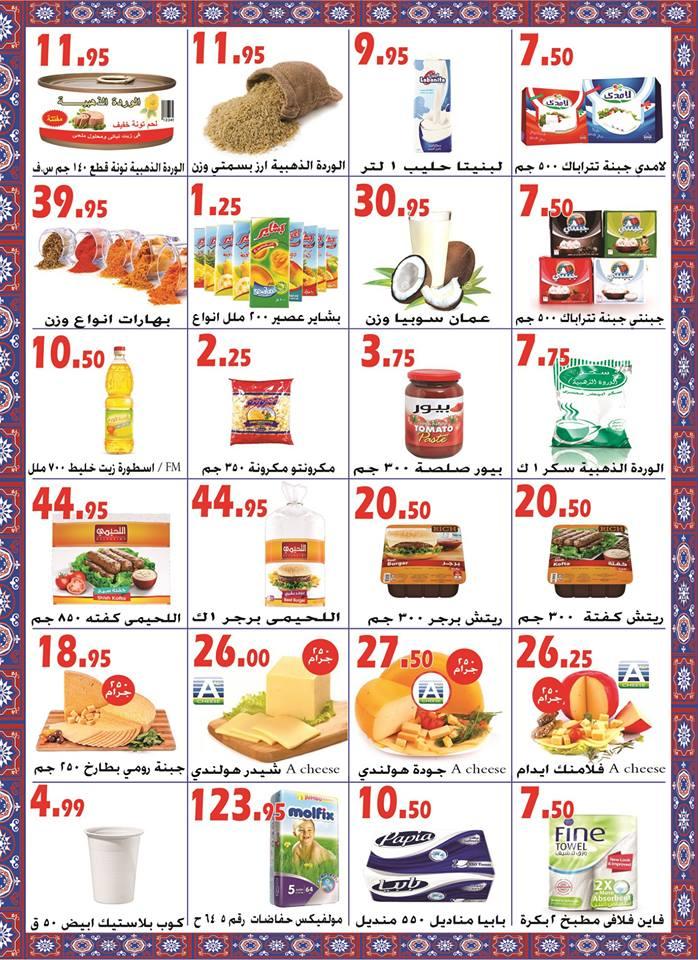 مجلة عروض الفرجانى الخاصة بمعرض اهلا رمضان