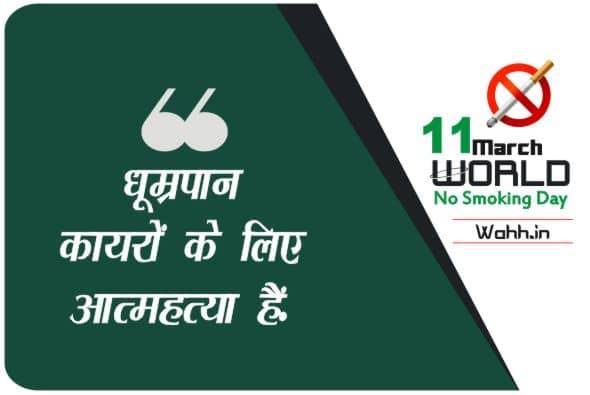 World No Smoking Day Quotes Hindi With Images