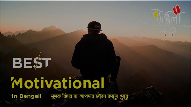25+ Best Motivational Quotes in Bengali For Whatsapp & Facebook