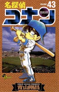 名探偵コナン コミック 第43巻 | 青山剛昌 Gosho Aoyama |  Detective Conan Volumes