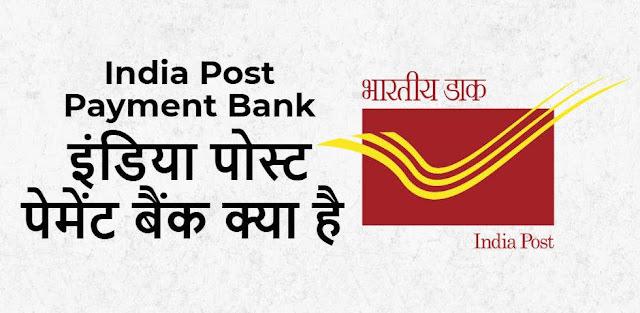 इंडिया पोस्ट पेमेंट बैंक क्या है - What is India Post Payment Bank