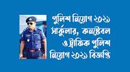 পুলিশ নিয়োগ ২০২১ সার্কুলার | Police Job Circular 2021