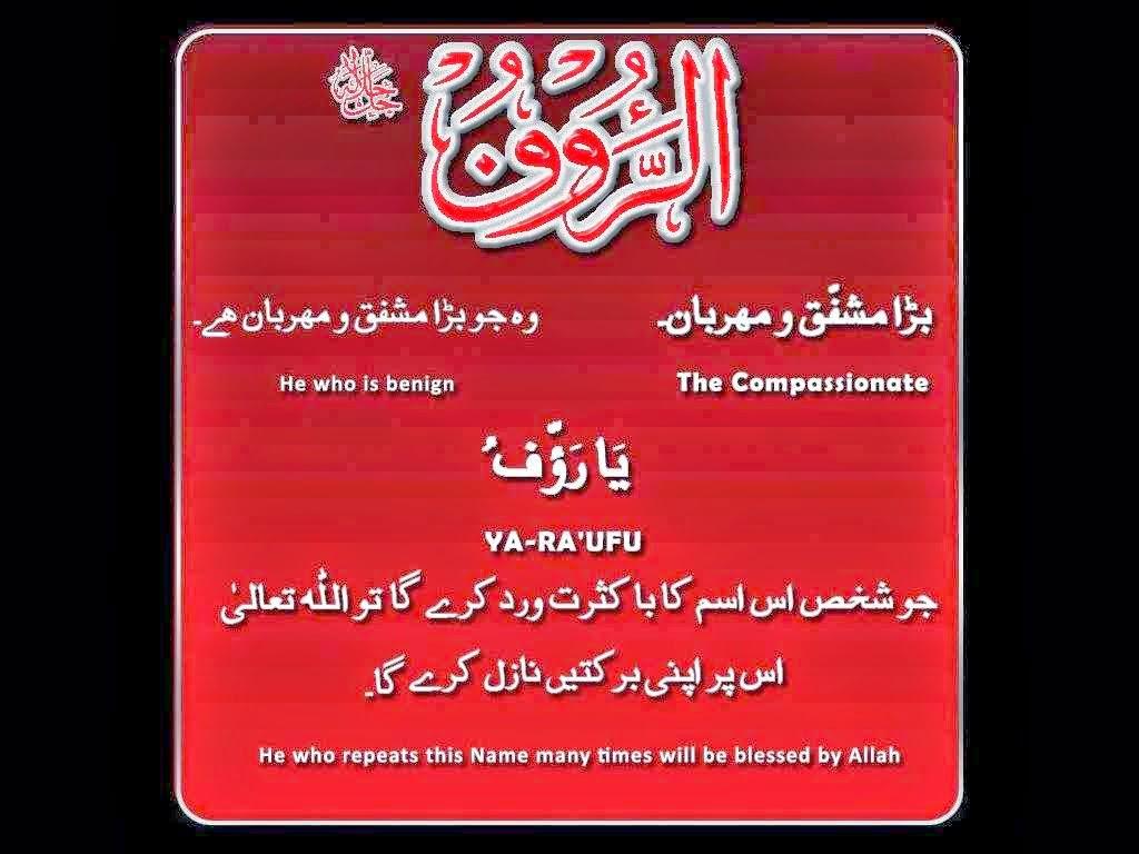 Wazifa Ya Raufu Benefits Urdu Ya Rauf Fazilat Ya Raufu
