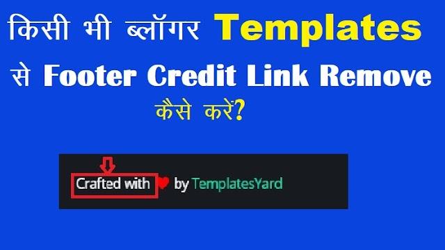 किसी भी Blogger Templates का Footer Credit Link कैसे हटाये - (How to remove footer credit in blogger in Hindi 2020)