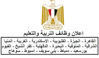 اعلان وظائف وزارة التربية والتعليم