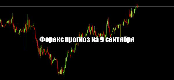 Форекс прогноз основных валютных пар на 9 сентября