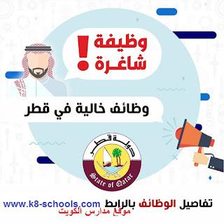 وظائف مدرسة اي سي إس الدولية ( acs )