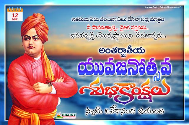 swami vivekananda speeches in telugu, swami vivekananda jayanthi wallpapers, vivekananda jayanthi images quotes