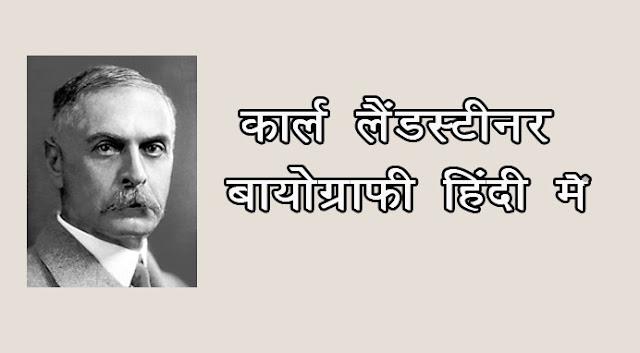 कार्ल लैंडस्टीनर बायोग्राफ़ी हिंदी में