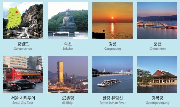 정보 한국의 관광지