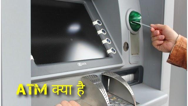 ATM Kya hai? एटीएम का फुल फॉर्म - ATM Ke Fayde