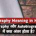 Biography और Autobiography में क्या अंतर होता है?