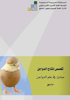 مبادئ في علم الدواجن pdf