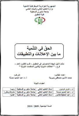 مذكرة ماجستير : الحق في التنمية ما بين الإعلانات والتطبيقات PDF